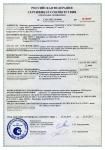 Сертификат соответствия техническому регламенту отребованиях пожарной безопасности