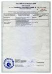 Приложение ксертификату соответствия требованиям пожарной безопасности